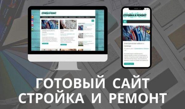 Стройка и ремонт - готовый блог на WordPress