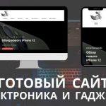 Электроника и гаджеты - готовый блог на WordPress
