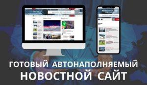 Готовый автонаполняемый сайт новостей на WordPress