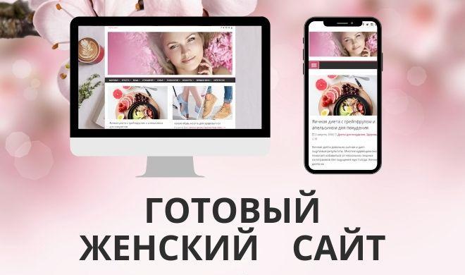 Готовый женский блог на WordPress