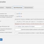 Чистый плагин автонаполнения WPGrabber для WordPress