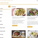 Готовый кулинарный сайт на WordPress