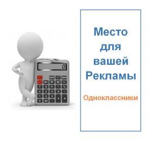 Реклама в Одноклассниках (калькулятор цены)