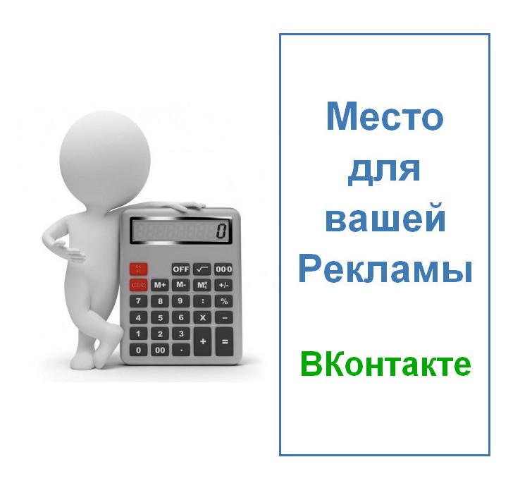 Реклама ВКонтакте (калькулятор цены)