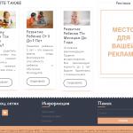 Готовый сайт о детях на WordPress